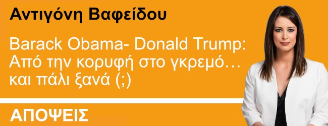 Barack Obama- Donald Trump: Από την κορυφή στο γκρεμό… και πάλι ξανά (;)
