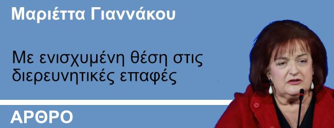 Με ενισχυμένη θέση στις διερευνητικές επαφές - Η Μαριέττα Γιαννάκου στο ThePresident