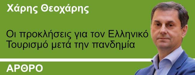 Οι προκλήσεις για τον Ελληνικό Τουρισμό μετά την πανδημία. Γράφει ο Χάρης Θεοχάρης