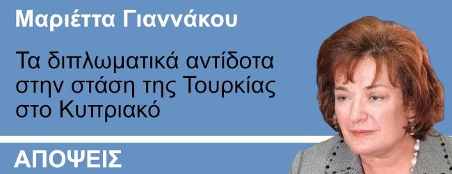 Μαριέττα Γιαννάκου στο ThePresident: Τα διπλωματικά αντίδοτα στην στάση της Τουρκίας στο Κυπριακό