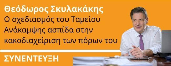 Θεόδωρος Σκυλακάκης: Ο σχεδιασμός του Ταμείου Ανάκαμψης ασπίδα στην κακοδιαχείριση των πόρων του