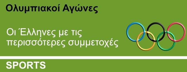 Οι Έλληνες με τις περισσότερες συμμετοχές σε Ολυμπιακούς Αγώνες
