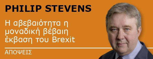 H αβεβαιότητα είναι η μοναδική βέβαιη έκβαση του Brexit