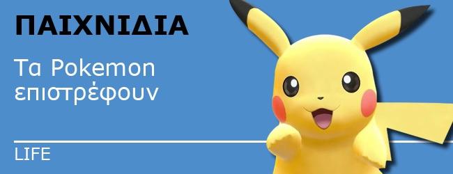 b4edd60faa9 Τα Pokemon επιστρέφουν! - The President