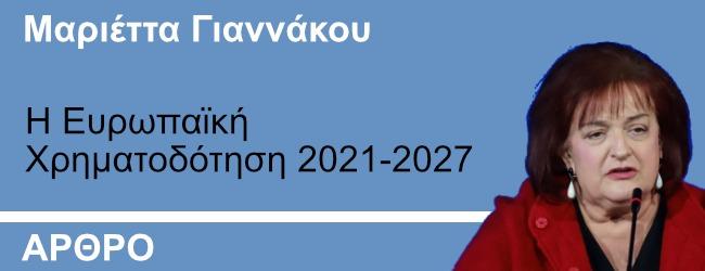 Η Ευρωπαϊκή Χρηματοδότηση 2021-2027 -Η Μαριέττα Γιαννάκου γράφει στο ThePresident