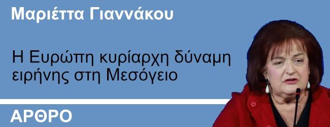 Μαριέττα Γιαννάκου στο ThePresident: Η Ευρώπη κυρίαρχη δύναμη ειρήνης στη Μεσόγειο