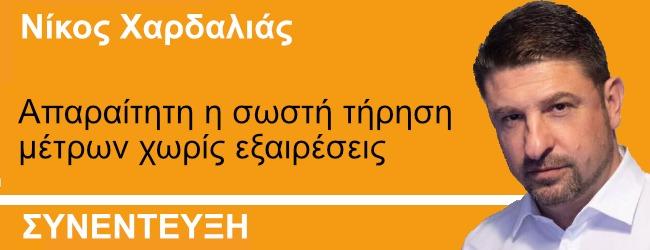 N.Χαρδαλιάς στο The President: Απαραίτητη η σωστή τήρηση μέτρων χωρίς εξαιρέσεις