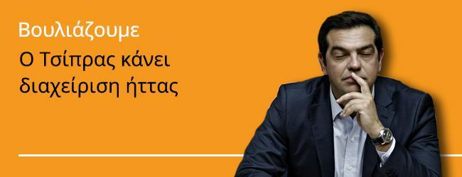 Αποτέλεσμα εικόνας για εκλογική ηττα ΣΥΡΙΖΑ