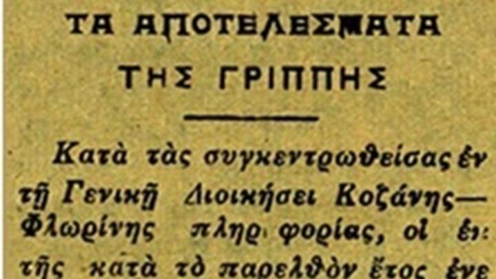 1918: Η Ισπανική γρίπη στη Μακεδονία - Σύγκριση με τον κορωνοϊό
